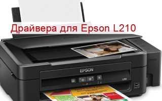Программа Epson Adjustment program для принтера l210, l110, l355