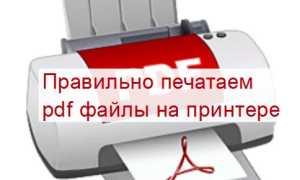Как распечатать книгу на принтере с двух сторон в Ворде и PDF