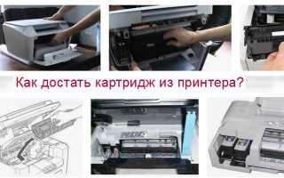 Как вытащить картридж из принтера: HP, Canon и Epson