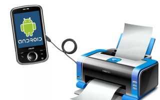 Как распечатать с телефона на принтере: обзор способов