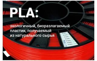Пластик PLA для печати 3D принтера, характеристики