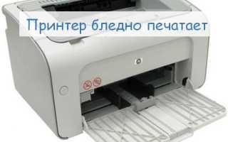 Почему принтер печатает бледно при полном картридже