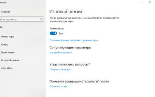 11 способов увеличить производительность Windows 10 для игр