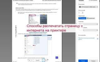 Как распечатать страницу с сайта в разных браузерах