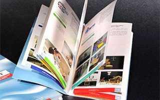 Наложение страниц при печати брошюры