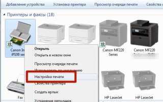 Как изменить настройки принтера на печать, языка, цвета по умолчанию