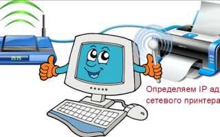 IP адрес принтера как узнать