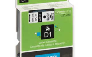 Принтер Dymo ленточный для этикеток