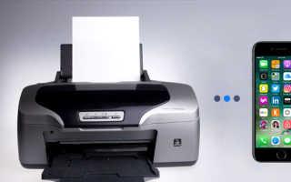 Печать документов с Айфона или Айпада на принтер через AirPrint