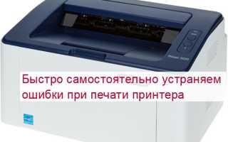 Ошибка принтера. Аппаратные и программные. Как ихустранить