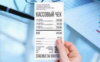 Как напечатать чек на принтере товарный и кассовый онлайн дома