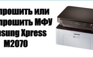 Как прошить принтер Samsung своими руками в домашних условиях