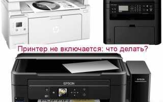 Принтер не включается. Возможные причины и решение проблемы