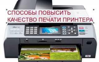 Принтер печатает размыто. Ищем решение проблемы