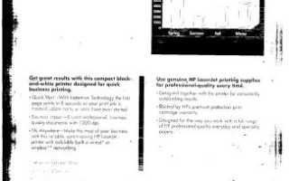 HP LJ 1200: печатает поперечные полосы