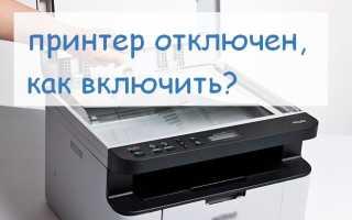 Принтер отключен, как включить. Решение проблемы со статусом устройства