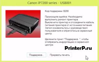 Ошибка B200 принтер Canon: что делать для MG5340, MP550, MG5140