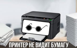 Принтер пишет нет бумаги и не печатает: почему и что делать