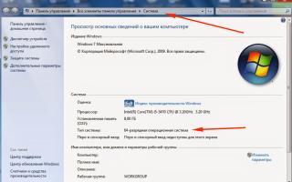 Как узнать разрядность системы Windows XP/7/Vista/8/10