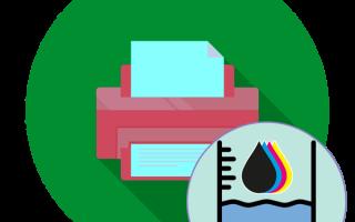 Как посмотреть, сколько краски осталось в принтере