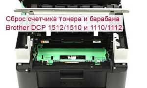 Ошибки принтера Brother: как исправить и сбросить для HL-1112r, HL-1110