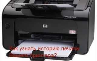 История печати принтера: как просмотреть и очистить на Windows
