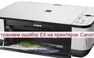 Ошибка принтера E5: выдает Canon MP190, MP140, MP160