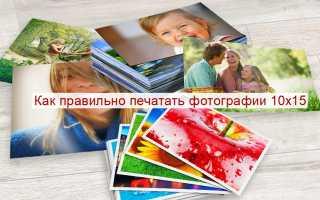 Как печатать фотографии 10х15 на HP DeskJet 2620
