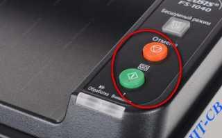 Горит красная кнопка на принтере Рикон СП 150, Kуосера 1040, Kуосера 1020