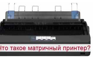 Принцип работы и печати матричного принтера