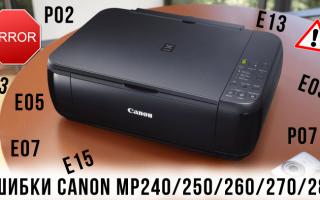 Коды ошибок принтера Canon лазерного и цветного MP250, MG2440