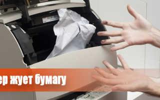 Принтер жует бумагу на входе или выходе