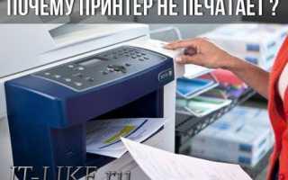 Принтер не печатает. Причины и решение проблемы