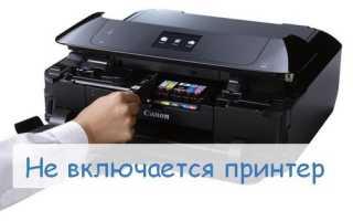 Не включается принтер Epson, Canon, HP: ищем причины