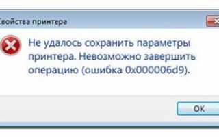 Не удалось сохранить параметры принтера: отображение ошибки в системе Windows