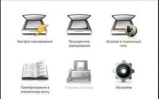 Как отсканировать документ на компьютер с принтера Canon, HP и Deskjet 2130