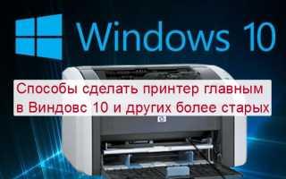 Как принтер установить по умолчанию в Windows 7/8/10
