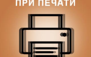 Принтер двоит при печати. Решение проблемы для лазерного и струйного принтера