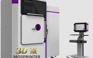 3d принтеры по металлу с печатью промышленный
