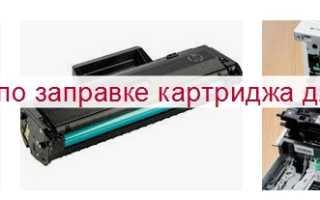 Как заправить картридж принтер Canon струйного и лазерного