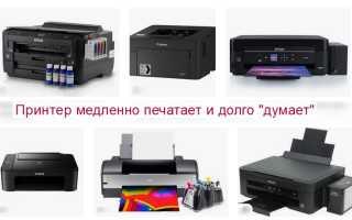 Принтер долго думает перед печатью: причины и что делать
