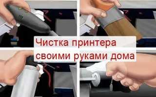 Как почистить лазерный принтер Samsung, HP в домашних условиях