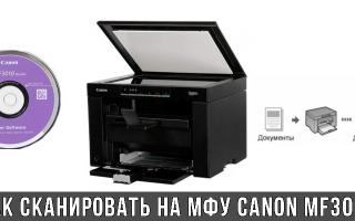 Принтер Canon MF3010: инструкция как скачать драйвер и сканировать