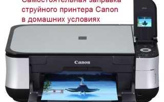 Как заправить картридж Canon цветной Рixma