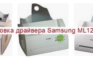 Принтер Samsung ML-1210: характеристики, драйвера и картриджи