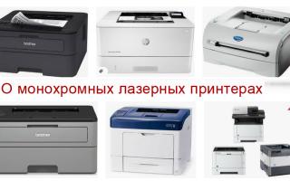 Монохромные принтеры для дома и офиса: что это, форматы