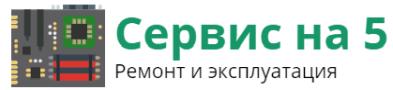 servis-na-5.ru